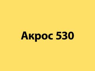 Патрубки Акрос 530