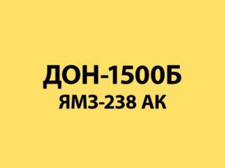 Патрубки комбайн ДОН-1500Б ЯМЗ-238 АК