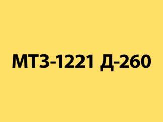Патрубки МТЗ-1221 Д-260