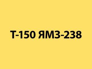 Патрубки Т-150 ЯМЗ-238