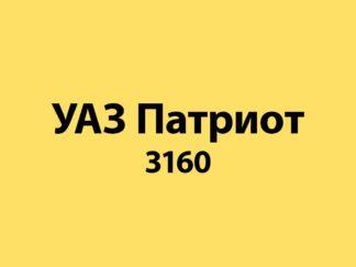 Патрубки УАЗ Патриот-3160