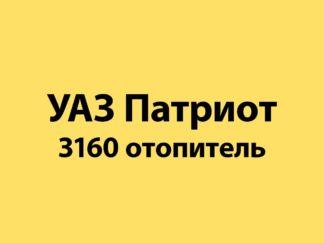 Патрубки УАЗ Патриот-3160 отопитель салона