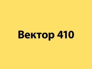 Патрубки Вектор 410