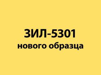 ЗИЛ-5301 БЫЧОК нового образца