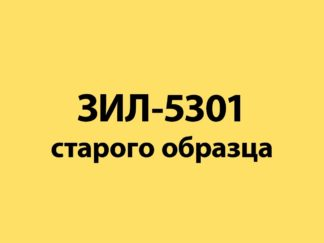 ЗИЛ-5301 БЫЧОК старого образца