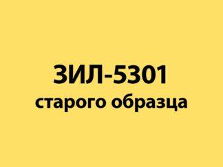 Патрубки ЗИЛ-5301 старого образца
